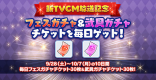 TVCM放送記念イベント!フェスチケ10回分もらえる!?