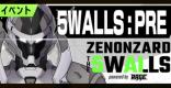 「5 WALLS:PRE」攻略まとめ