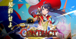 PC:02「CONTRACT」カード一覧|新パック情報
