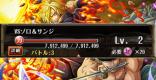 絆決戦vsゾロ&サンジ《力属性 10月版》アルティメイト攻略