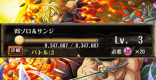 絆決戦vsゾロ&サンジ《心属性10月版》アルティメイト攻略