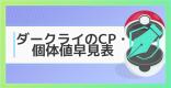 ダークライのCP・個体値早見表