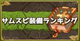 サムライスピリッツ装備(アシスト進化)の最強ランキング!