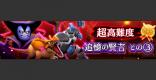「追憶の賢者 その3」モンスター攻略!勝てないユーザー必見!