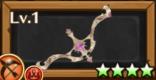 ルウシェモチーフ(弓)/導きの星の評価