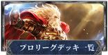 プロリーグ使用デッキまとめ(19-20 2nd)
