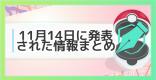 11月14日に発表されたイベント情報まとめ