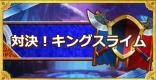 「対決!キングスライム」攻略!アルスの剣を入手しよう!