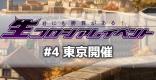 第4回『生コロシアムイベント in 東京』開催レポート!