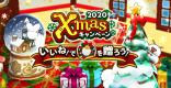 クリスマスイベント最新情報とやるべきこと!