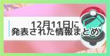 12月11日に発表されたイベント情報まとめ