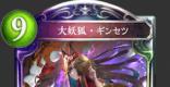 大妖狐・ギンセツの評価と採用デッキ