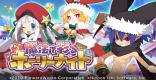 魔法で彩るホーリーナイト攻略 | クリスマスイベント