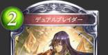 双刃の剣士の評価と採用デッキ