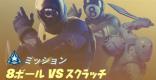 オーバータイムチャレンジ | 8ボールVSスクラッチ
