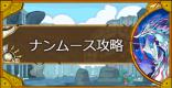 【滅】星の産声(ナンムース)攻略のおすすめモンスター