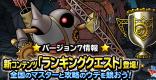 「ランキングクエスト」攻略と遊び方!大剣豪の試練開催!