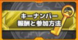 最新!キーナンバー報酬と参加方法【キャンディ】