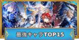 最強キャラランキング【3/26時点】