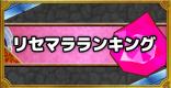 リセマラ当たりモンスターランキング最新版(1/17更新)
