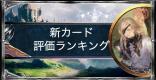 リバース・オブ・グローリーの新カード事前評価ランキング!