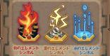 エレメントシンボル(炎/水/雷)の効果と必要ルーン数