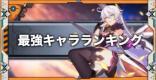 最強キャラランキング【4/24時点】