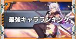 最強キャラランキング【6/20時点】