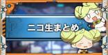 生放送(ニコ生)の最新情報まとめ【5/22放送】