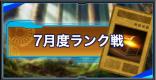 ランク戦報酬の交換すべきおすすめカード紹介【6月編】