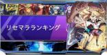 リセマラ当たりランキングと終了目安【6/14更新】