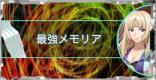 最強メモリアカードランキング(2月版)