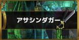 アサシンダガー【絶級】攻略と適正キャラ 地図ダンジョン