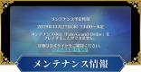 メンテナンス/アップデート情報まとめ(6/25更新)