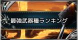 最強武器種ランキング