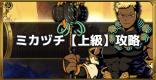 ミカヅチ【上級】攻略と適正キャラ|独往なる猛々しき破戒僧