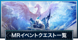 イベントクエスト一覧とカレンダー【PS4】