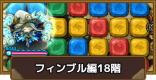 フィンブル編18階攻略|タワポコ