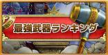 最強武器ランキング【12/16時点】