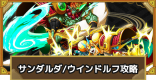 天華風雷(サンダルダ/ウインドルフ)攻略のおすすめモンスター