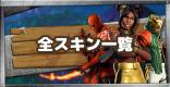 スキン/コスチューム一覧/日替わりスキン情報(12/13版)
