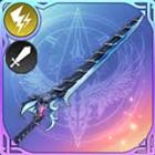 暴風竜の剣