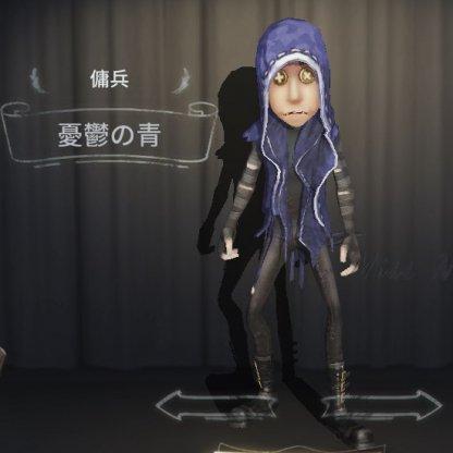 傭兵の衣装「憂鬱の青」