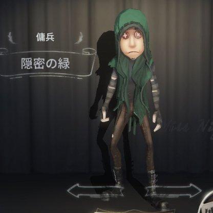 傭兵の衣装「隠密の緑」
