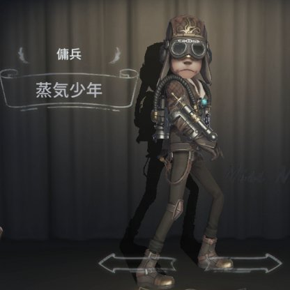 傭兵の衣装「蒸気少年」