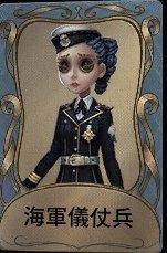 海軍儀仗兵