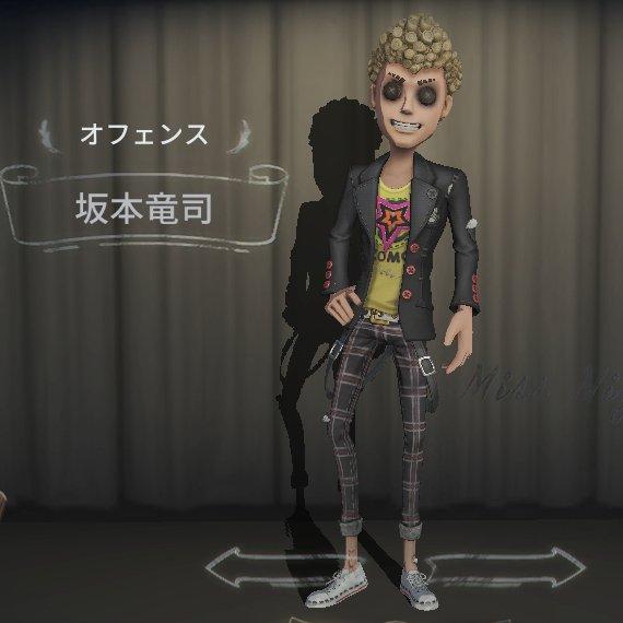 オフェンスの衣装「坂本竜司」
