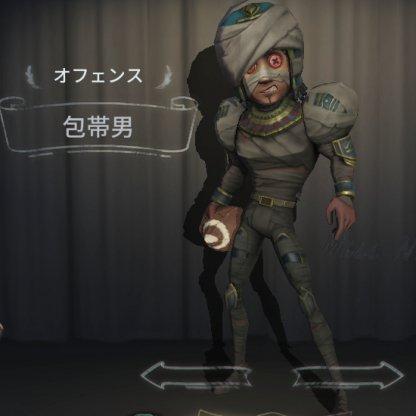 オフェンスの衣装「包帯男」