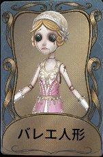 バレエ人形