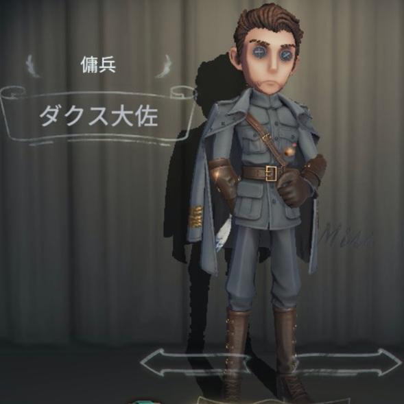 傭兵の衣装「ダクス大佐」